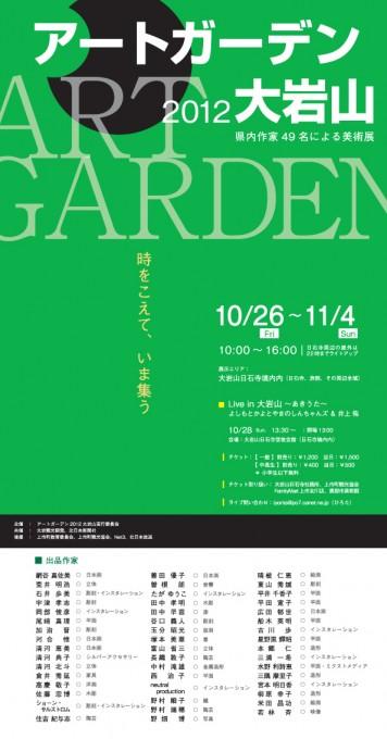 アートガーデン2012大岩山